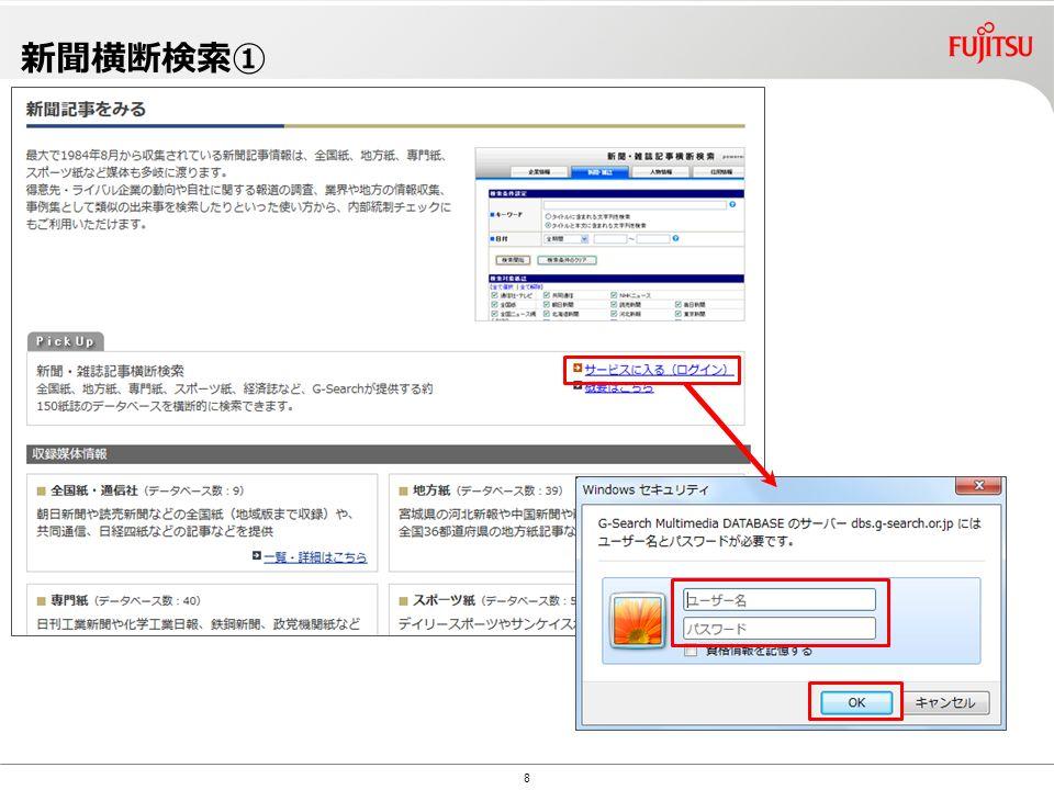 Copyright©2010 G-Search Ltd. 新聞横断検索① 8