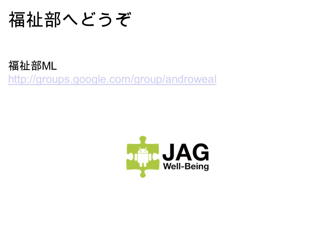 福祉部へどうぞ 福祉部 ML http://groups.google.com/group/androweal
