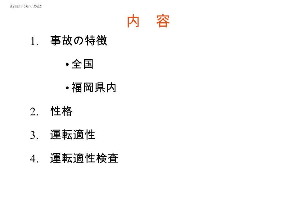 Kyushu Univ. ISEE 内 容 1. 事故の特徴 2. 性格 3. 運転適性 4. 運転適性検査 全国 福岡県内