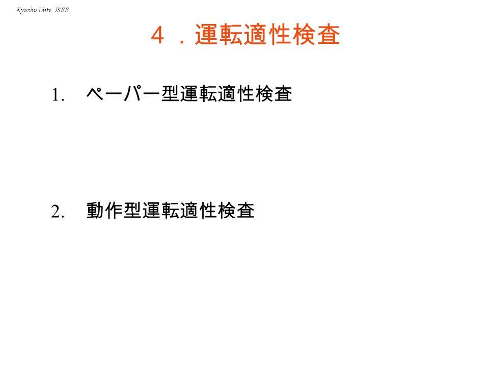 Kyushu Univ. ISEE 4.運転適性検査 1. ペーパー型運転適性検査 2. 動作型運転適性検査