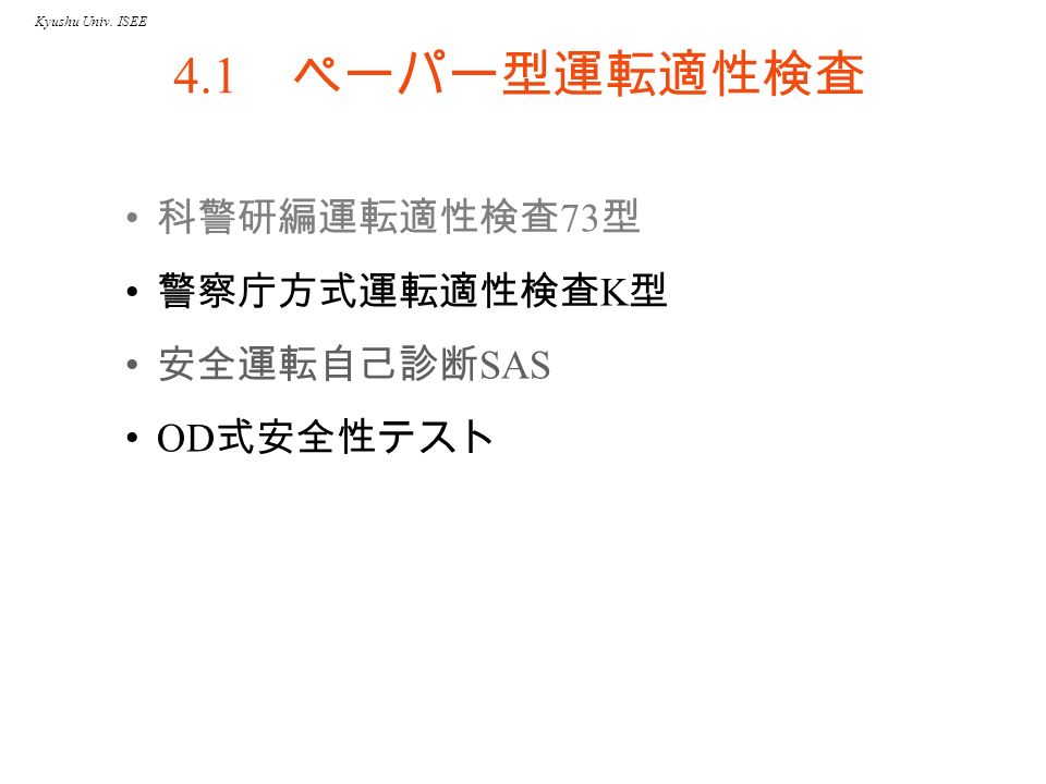 Kyushu Univ. ISEE 4.1 ペーパー型運転適性検査 科警研編運転適性検査 73 型 警察庁方式運転適性検査 K 型 安全運転自己診断 SAS OD 式安全性テスト
