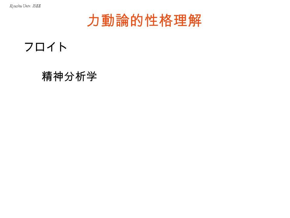 Kyushu Univ. ISEE 力動論的性格理解 精神分析学 フロイト