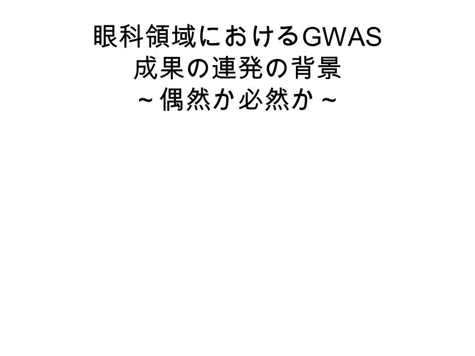 眼科領域における GWAS 成果の連発の背景 ~偶然か必然か~