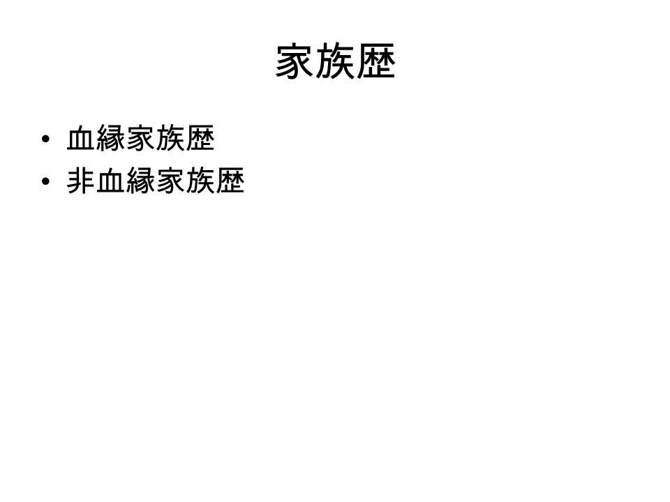 家族歴 血縁家族歴 非血縁家族歴