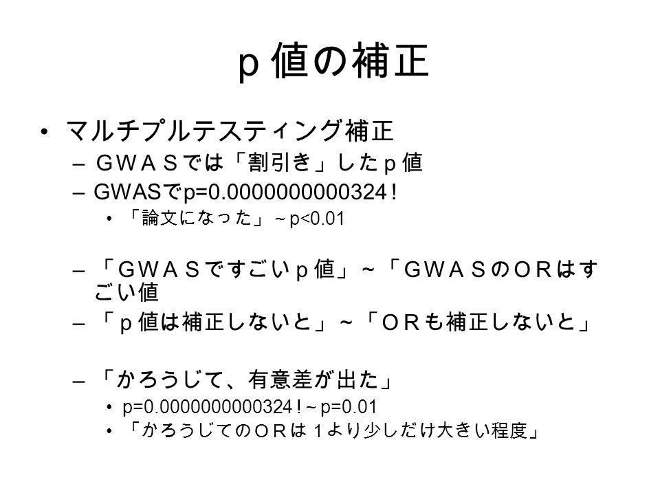 p値の補正 マルチプルテスティング補正 – GWASでは「割引き」したp値 –GWAS で p=0.0000000000324 .