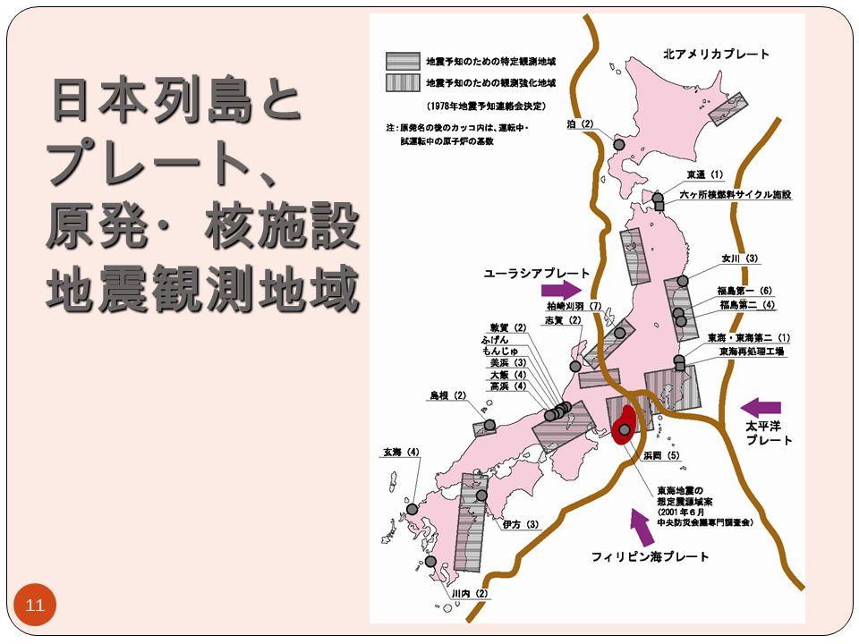 日本列島と プレート、 原発・核施設 地震観測地域 11