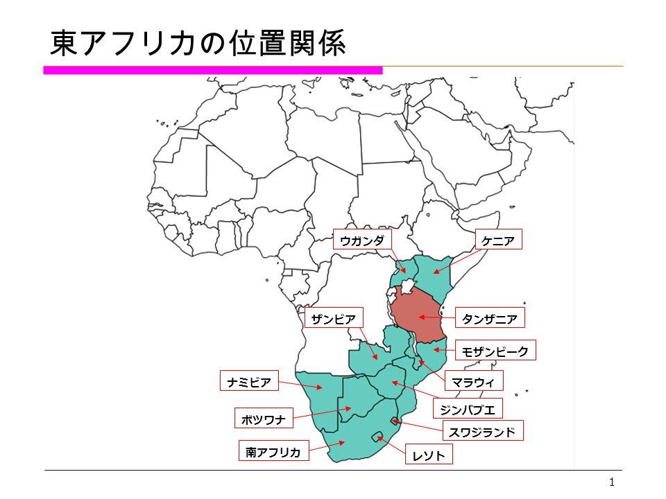 1 ウガンダケニア 東アフリカの位置関係 タンザニア ジンバブエ マラウィ ザンビア モザンビーク スワジランド 南アフリカ レソト ボツワナ ナミビア