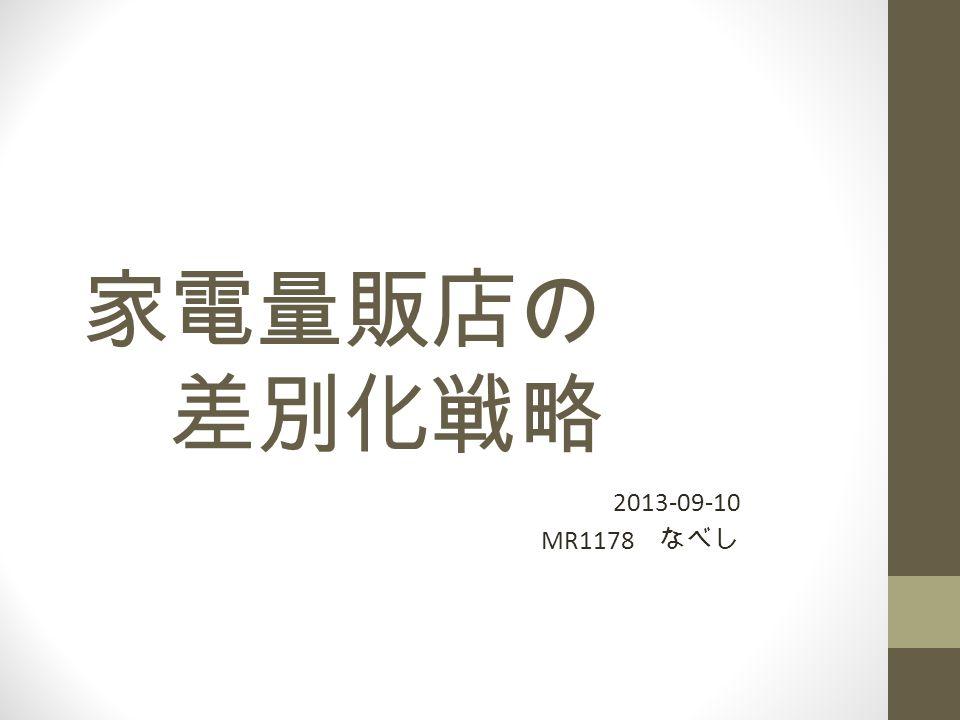 家電量販店の 差別化戦略 2013-09-10 MR1178 なべし