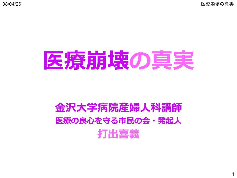 08/04/26 医療崩壊の真実 1 金沢大学病院産婦人科講師 医療の良心を守る市民の会・発起人 打出喜義