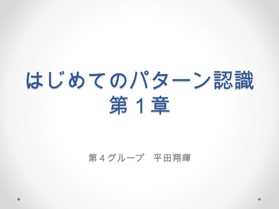 はじめてのパターン認識 第1章 第4グループ 平田翔暉