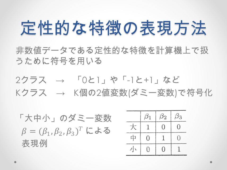 定性的な特徴の表現方法