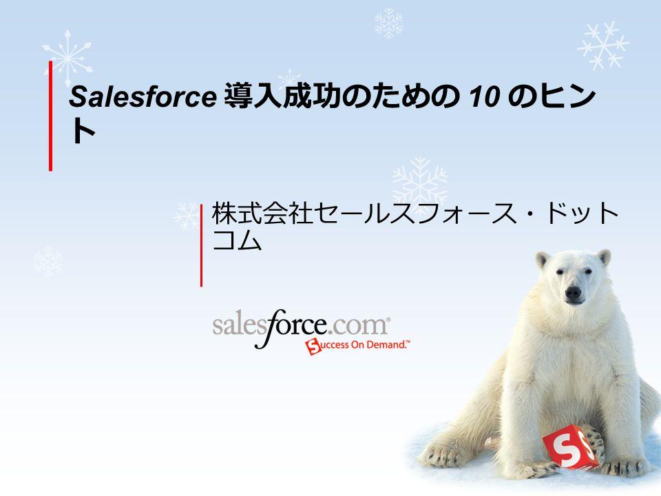 Salesforce 導入成功のための 10 のヒン ト 株式会社セールスフォース・ドット コム