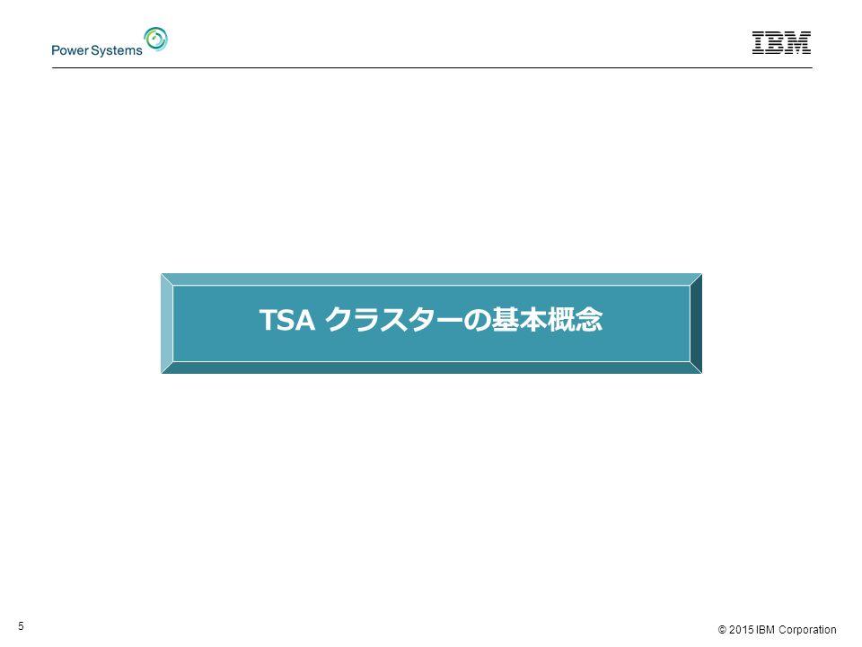 © 2015 IBM Corporation 5 TSA クラスターの基本概念