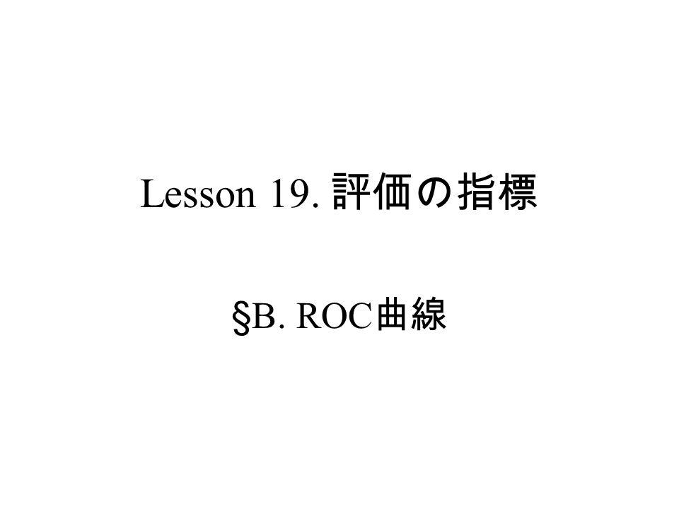 Lesson 19. 評価の指標 §B. ROC 曲線