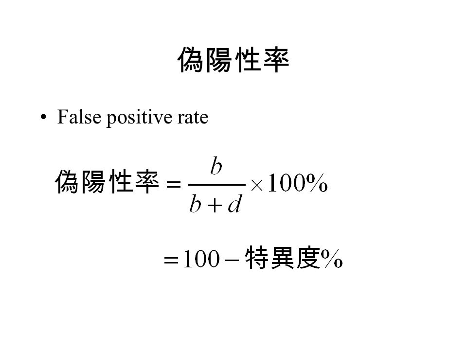 偽陽性率 False positive rate