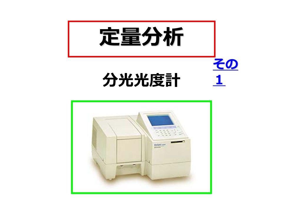 定量分析 分光光度計 その 1