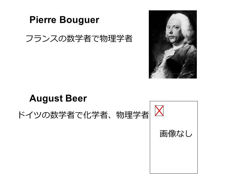 フランスの数学者で物理学者 Pierre Bouguer ドイツの数学者で化学者、物理学者 August Beer 画像なし