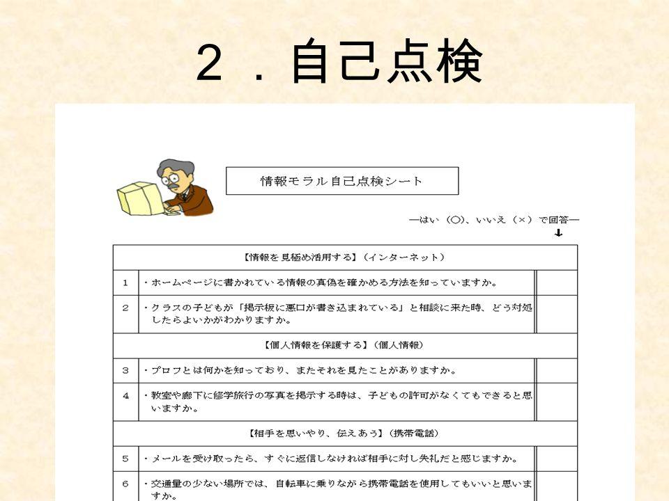 3 2.自己点検