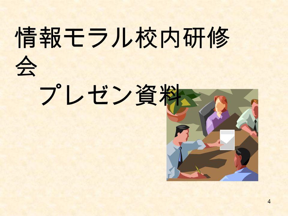 情報モラル校内研修 会 プレゼン資料 4