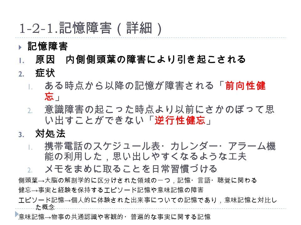 1-2-1. 記憶障害(詳細)  記憶障害 1. 原因 内側側頭葉の障害により引き起こされる 2.