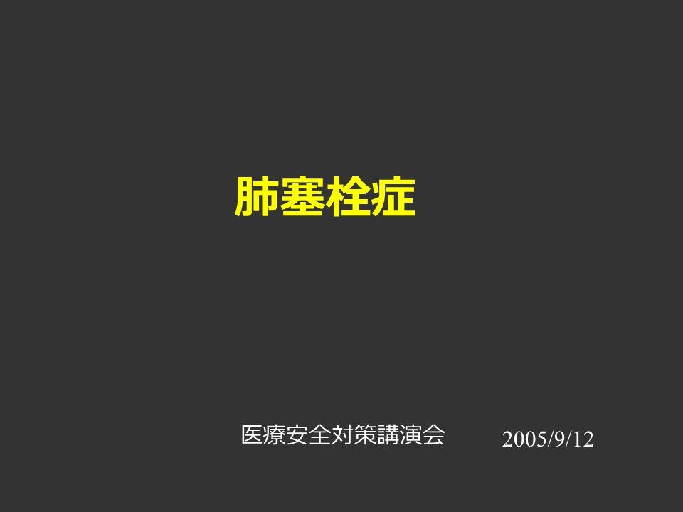 肺塞栓症 医療安全対策講演会 2005/9/12