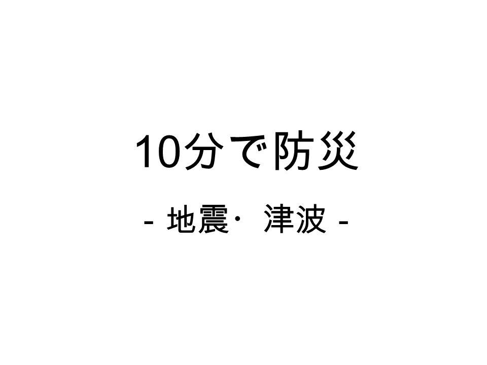 10 分で防災 -地震・津波-