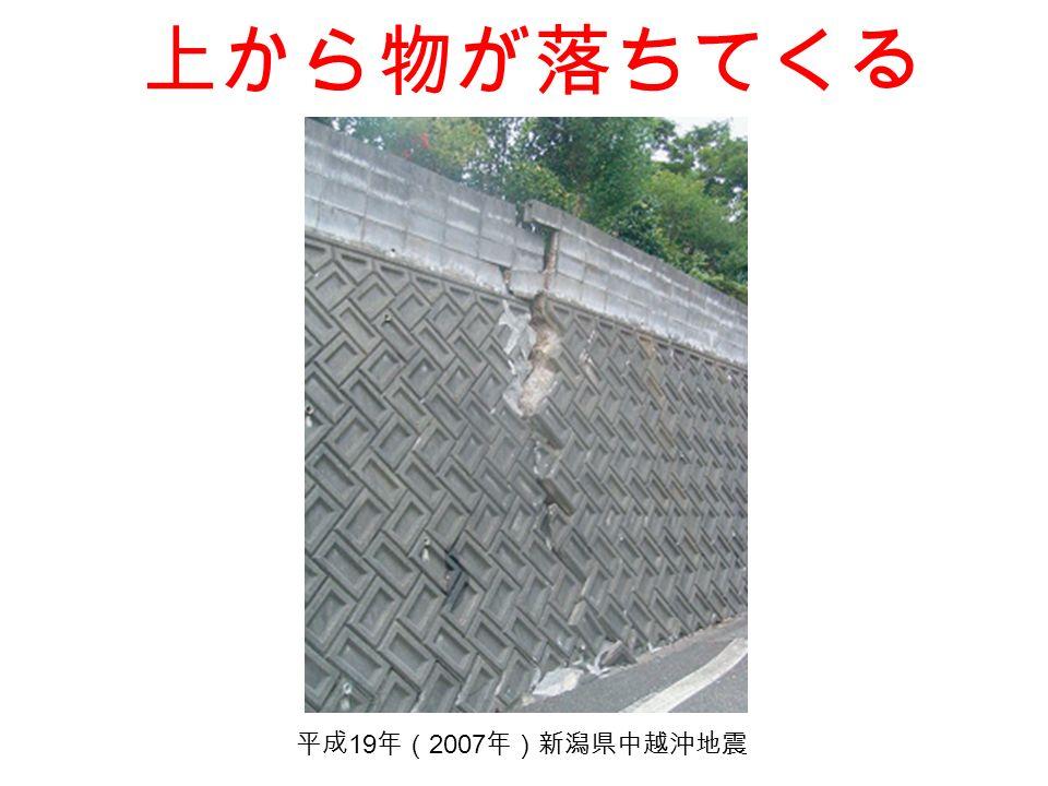 上から物が落ちてくる 平成 19 年( 2007 年)新潟県中越沖地震