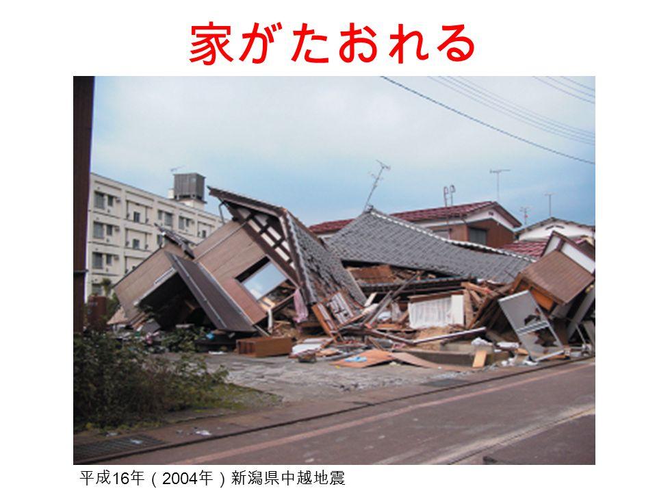 家がたおれる 平成 16 年( 2004 年)新潟県中越地震