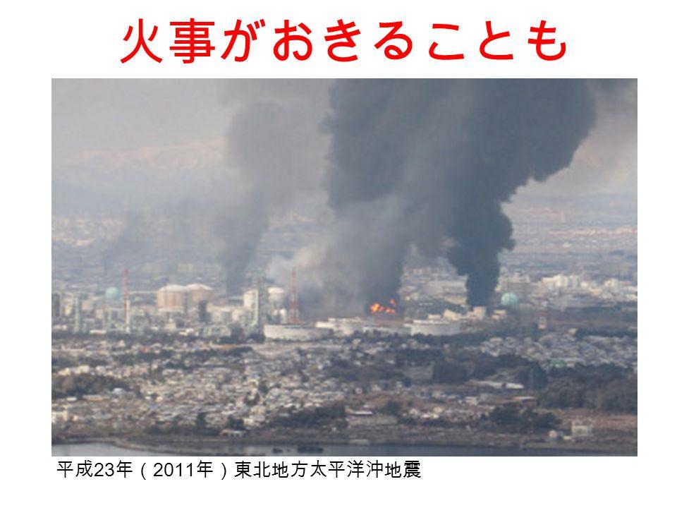 火事がおきることも 平成 23 年( 2011 年)東北地方太平洋沖地震