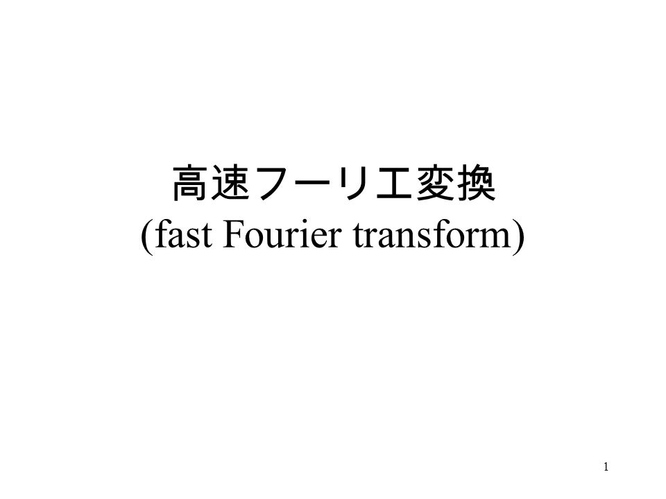 1 高速フーリエ変換 (fast Fourier transform)