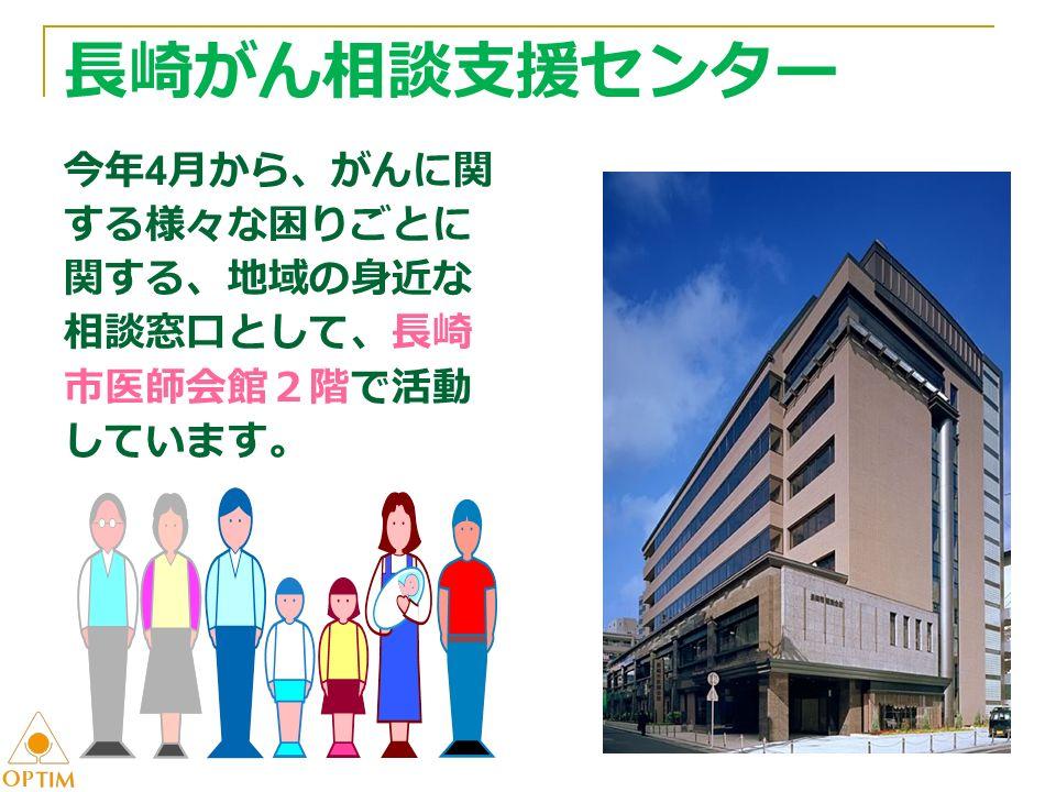 今年 4 月から、がんに関 する様々な困りごとに 関する、地域の身近な 相談窓口として、長崎 市医師会館2階で活動 しています。