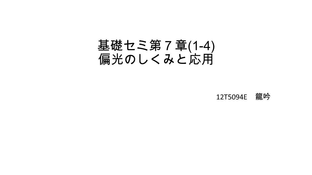 基礎セミ第7章 (1-4) 偏光のしくみと応用 12T5094E 龍吟