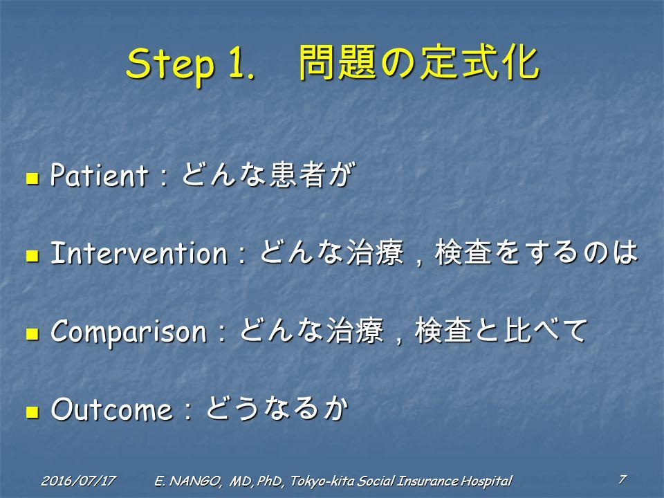 2016/07/17 7 E. NANGO, MD, PhD, Tokyo-kita Social Insurance Hospital Step 1.
