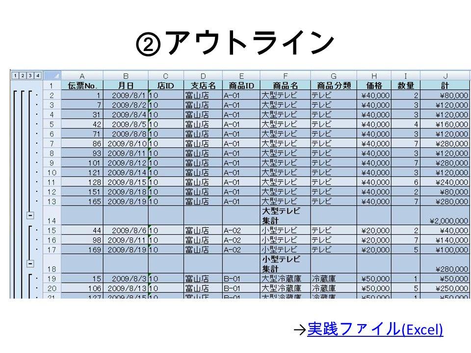 ② アウトライン → 実践ファイル (Excel) 実践ファイル (Excel)