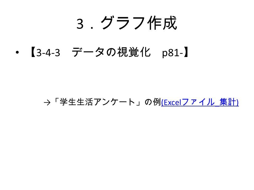 3 .グラフ作成 【 3-4-3 データの視覚化 p81- 】 → 「学生生活アンケート」の例 (Excel ファイル _ 集計 ) (Excel ファイル _ 集計 )