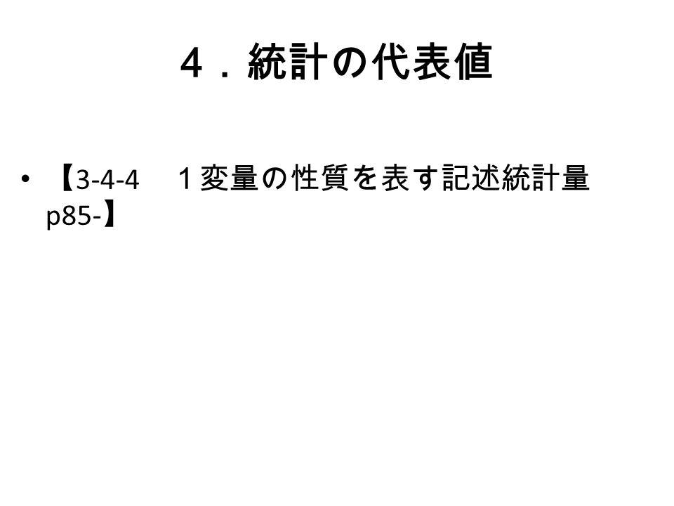 4 .統計の代表値 【 3-4-4 1変量の性質を表す記述統計量 p85- 】