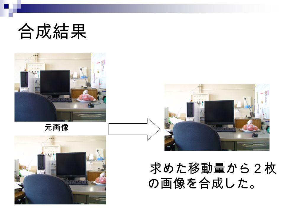 合成結果 求めた移動量から2枚 の画像を合成した。 元画像