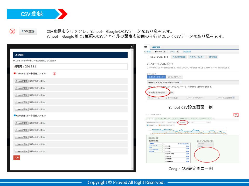 Copyright © Proved All Right Reserved. CSV 登録 ③ CSV 登録をクリックし、 Yahoo.