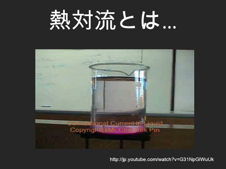熱対流とは … http://jp.youtube.com/watch v=G31NpGlWuUk