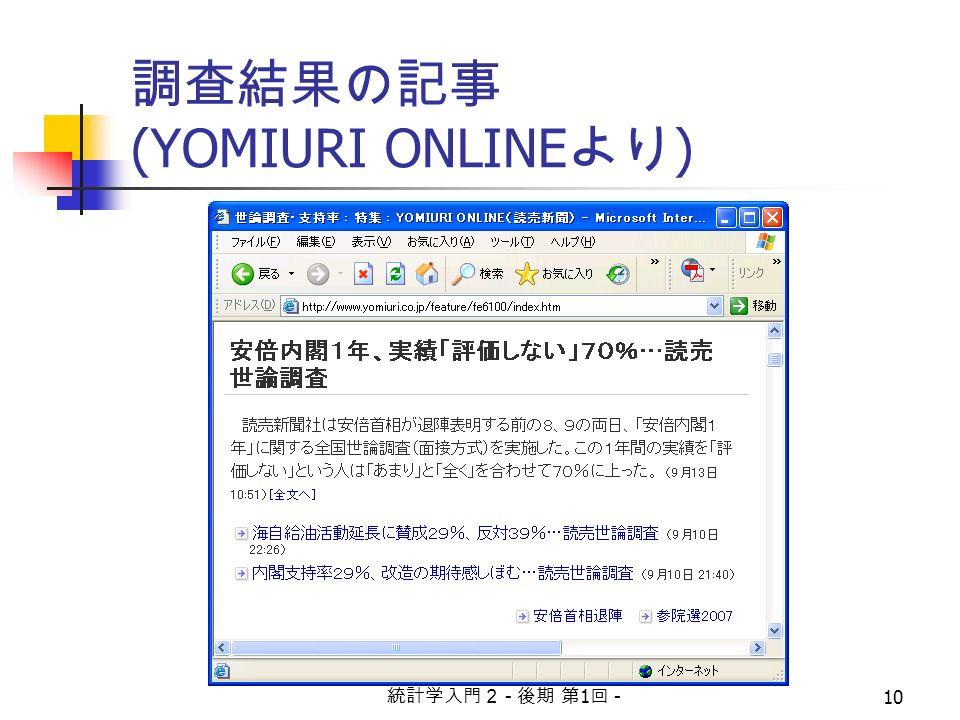 統計学入門2 - 後期 第 1 回 - 10 調査結果の記事 (YOMIURI ONLINE より )