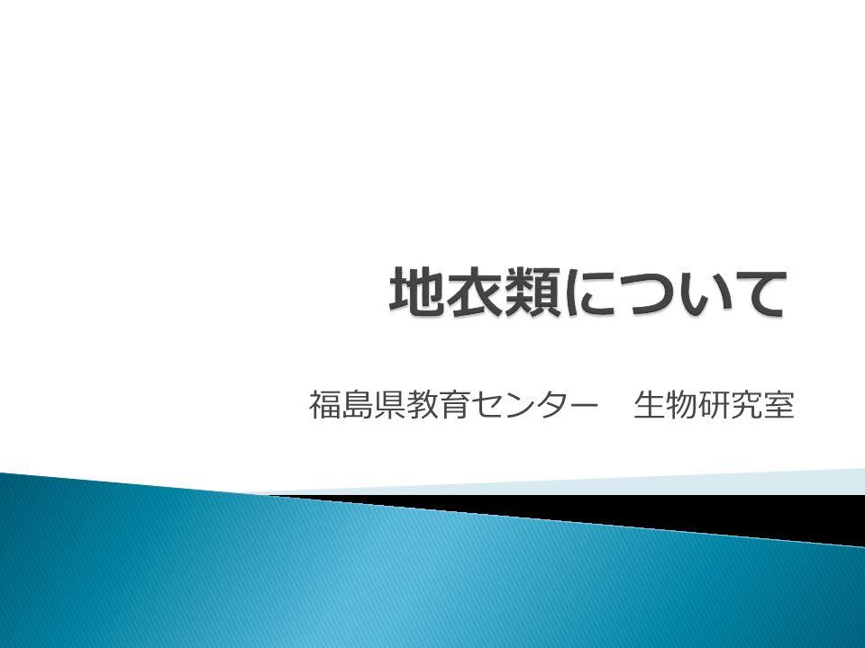 福島県教育センター 生物研究室