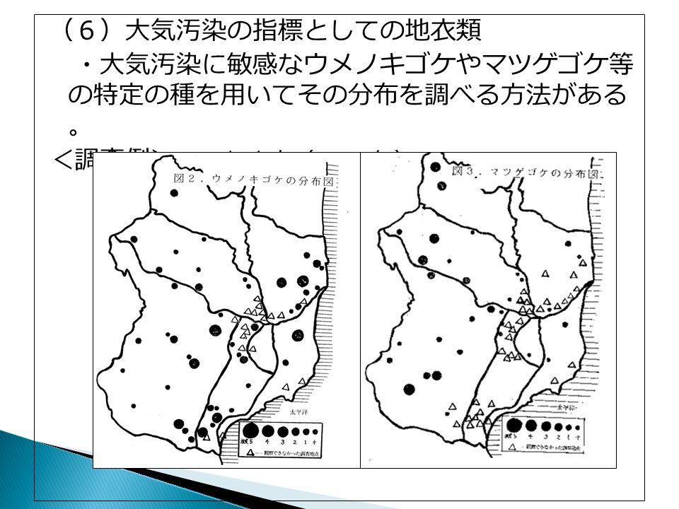 (6)大気汚染の指標としての地衣類 ・大気汚染に敏感なウメノキゴケやマツゲゴケ等 の特定の種を用いてその分布を調べる方法がある 。 <調査例> いわき市( 1992 年) ※ 福島県立平商業高等学校生物部「平商 生物 部のあゆみ」(平成 7 年)より