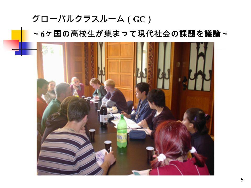 6 グローバルクラスルーム( GC ) ~ 6 ヶ国の高校生が集まって現代社会の課題を議論~