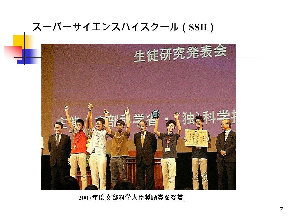 7 スーパーサイエンスハイスクール( SSH ) 2007 年度文部科学大臣奨励賞を受賞