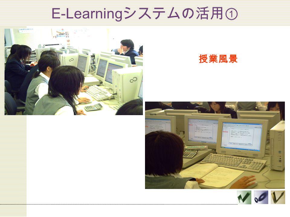E-Learning システムの活用① 授業風景