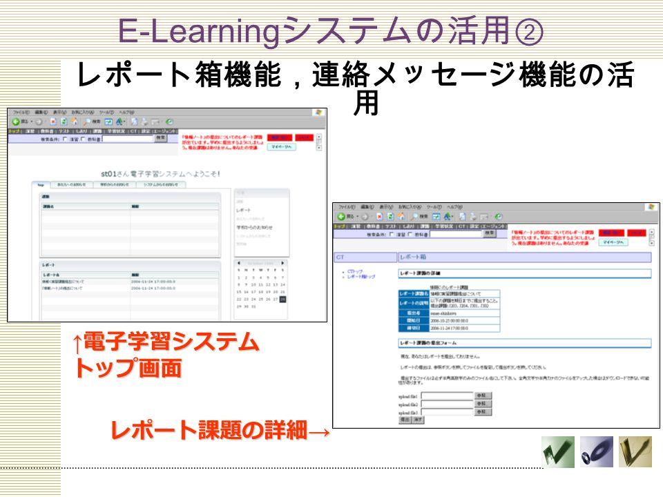 E-Learning システムの活用② レポート箱機能,連絡メッセージ機能の活 用 ↑ 電子学習システム トップ画面 レポート課題の詳細 →