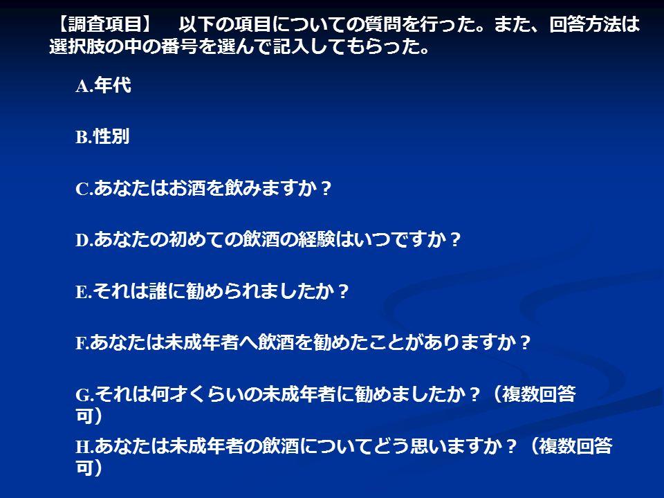 【調査項目】 以下の項目についての質問を行った。また、回答方法は 選択肢の中の番号を選んで記入してもらった。 A.