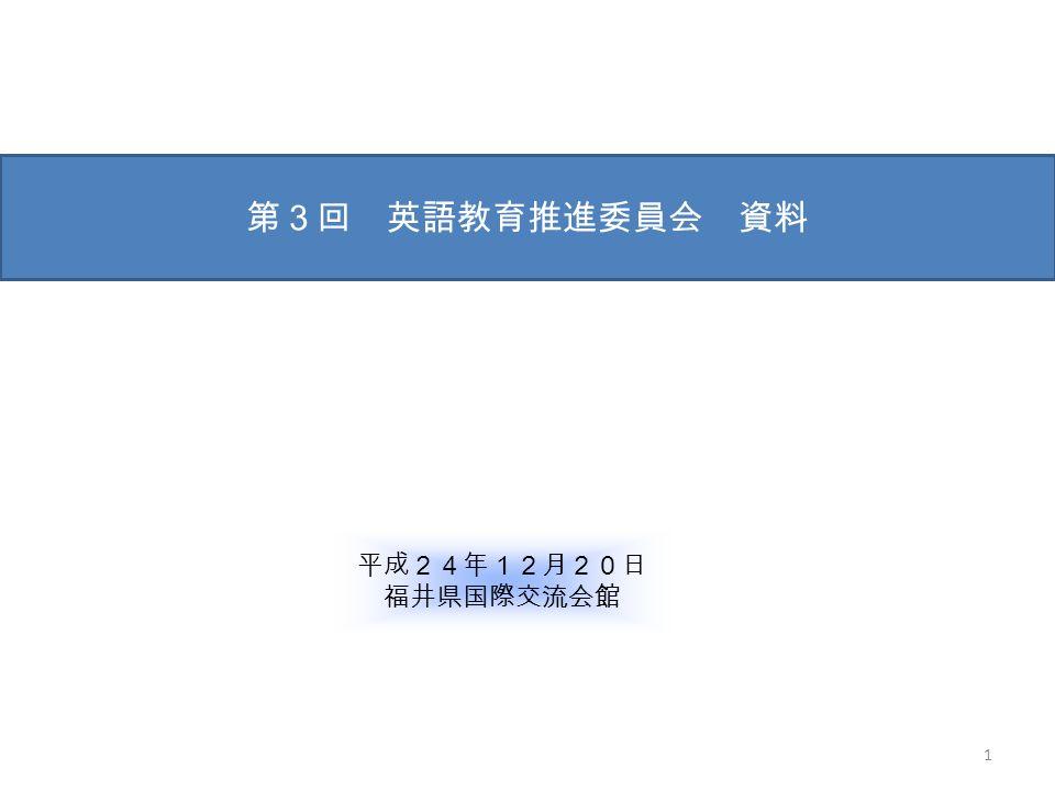 1 第3回 英語教育推進委員会 資料 平成24年12月20日 福井県国際交流会館