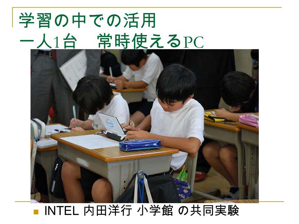 学習の中での活用 一人 1 台 常時使える PC INTEL 内田洋行 小学館 の共同実験