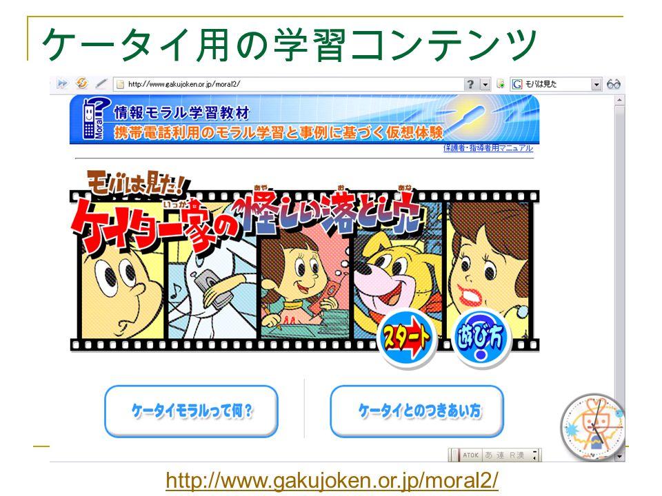 http://www.gakujoken.or.jp/moral2/ ケータイ用の学習コンテンツ